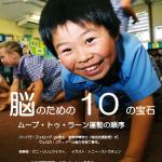 Ten Gems Brain Japanese Cover