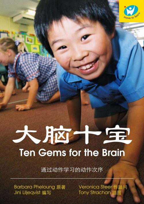 Ten Gems for the Brain - Chinese