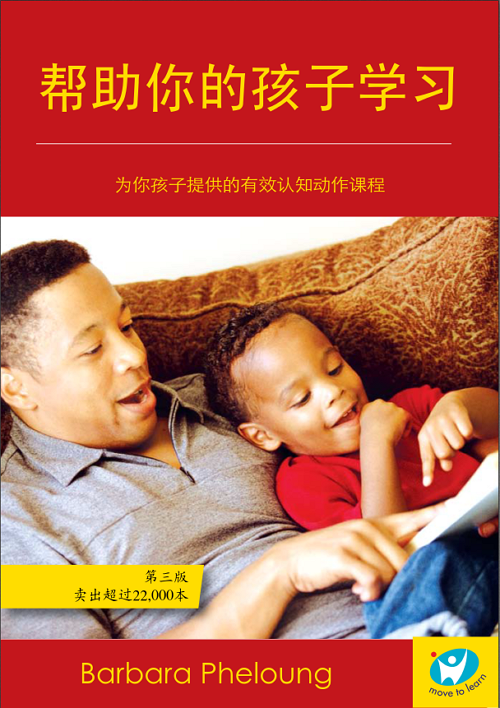 Chinese Help Your Child To Learn