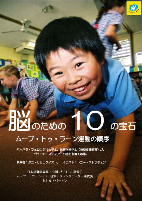 Ten Gems Brain Japanese Cover